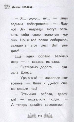Медоус Д. Лисичка Сара, или Рождение волшебства (выпуск 31)