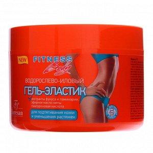 Водорослево-иловый гель эластик Fitness body для подтягивания кожи и уменьшения растяжек, 500 мл