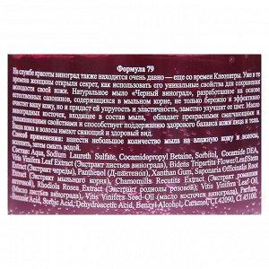 """Натуральное мыло для ухода за телом и волосами """"Чёрный виноград"""" 450 мл"""