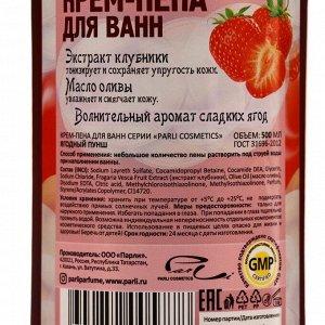 Крем-пена для ванн серии Parli Cosmetics «Ягодный пунш», 500 мл