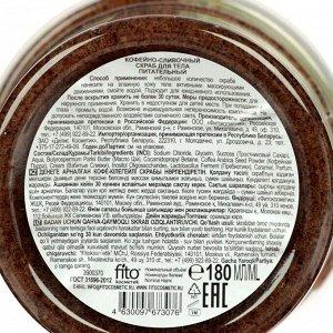 Кофейно-сливочный скраб для тела «Свежая косметика», питательный, 180 мл