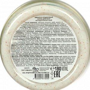 Имбирно-кокосовый скраб для тела «Свежая косметика», антицеллюлитный, 180 мл
