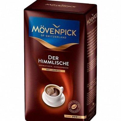 Чайно-Кофейная Лавка — Кофе Movenpick молотый — Кофе и кофейные напитки