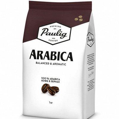 Чайно-Кофейная Лавка — Кофе Pauling в зернах с выгодой — Кофе и кофейные напитки