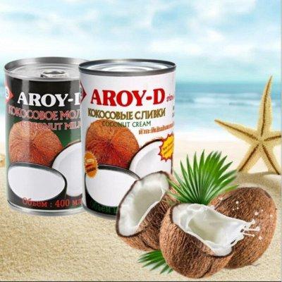 Экспресс! Орешки! Манго! Кокос! Папайя! Вкусно и полезно! — Соусы AROY-D. Кокосовое молоко, фрукты! Тайланд — Молоко и сливки