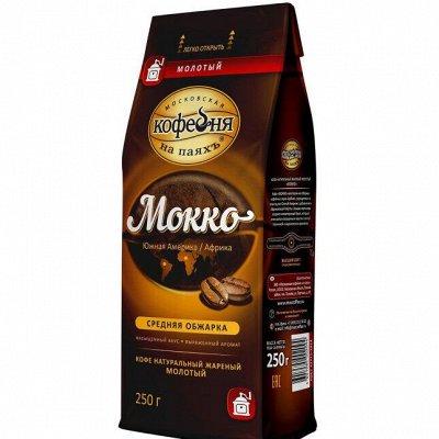 Чайно-Кофейная Лавка — Кофе Московская Кофейня на Паяхъ молотый — Кофе и кофейные напитки