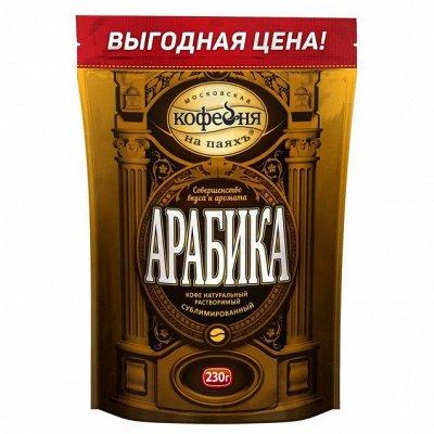 Чайно-Кофейная Лавка — Кофе Московская Кофейня на Паяхъ растворимый — Кофе и кофейные напитки