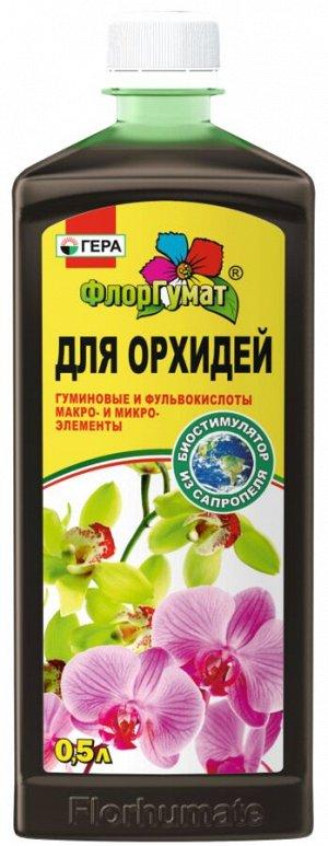 ФлорГумат Орхидея 0,5 л. (1/12) НОВИНКА
