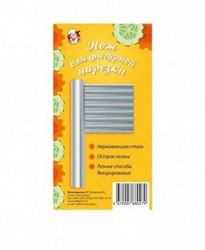 Нож для фигурной нарезки овощей и фруктов