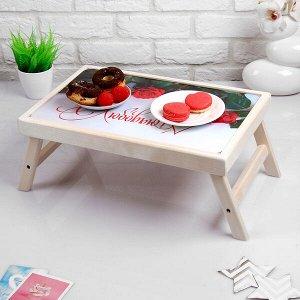 Поднос-столик складной для завтрака
