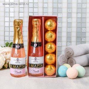 """Набор """"8 Марта - специально для тебя"""" гель для душа шампанское, бурлящие шары"""