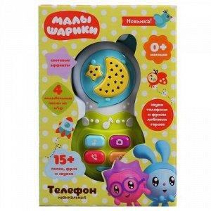 """Телефон Умка"""" Малышарики, 4 колыбельные из м/ф,кор. 13*18*6 см"""
