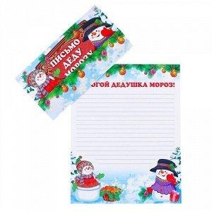 "Письмо Деду Морозу ""Два снеговика"" глиттер *"