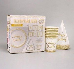 """Набор бумажной посуды """"Happy Birthday"""" (6 тарелок,6 стаканов,6 колпачков,гирлянда) ,19*19*9 см"""