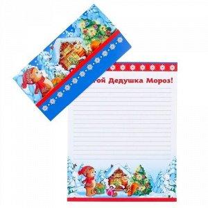 """Письмо Деду Морозу """"Мишка с белочкой"""" глиттер *"""