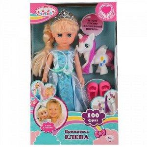 """Кукла озвуч. """"Карапуз"""" Принцесса Елена 36 см,100 фраз,с пони и акссс,кор 8*37*22 см"""