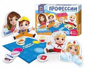 """Игра настольная для малышей """"Профессии"""" с объемными фигурками ,32*22*2,5 см"""