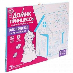 """Дом-раскраска из картона """"Милые принцессы"""""""