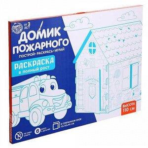 """Дом-раскраска из картона """"Пожарная станция"""""""