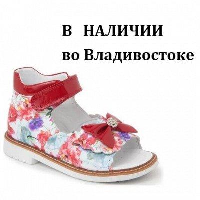 Вупи. Готовимся к лету. Скидка -15% на кроссовки  — В наличии РАСПРОДАЖА для девочек — Босоножки, сандалии
