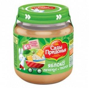 Сады Придонья Пюре Яблоко-печенье и творог (упак.стеклянная) 6+ 120г