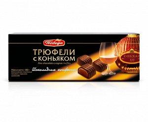 Конфеты Трюфели коньяк 180 г