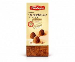 Конфеты Трюфели Классические шоколадные 180г