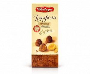 Конфеты Трюфели Шоколадные с абрикосом 180г