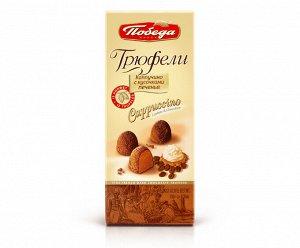 Конфеты Трюфели Капучино с кусоч. печенья 180 г
