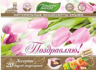 Крымский Десерт (100%натуральные конфеты) и БЕЗ Сахара