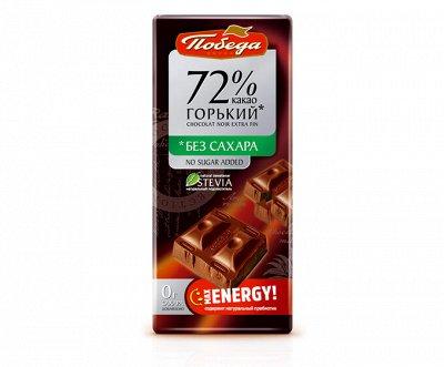 """🍫Сладости для всей семьи. Экспресс-закупка. — Шоколад без сахара """"ПОБЕДА"""" — Шоколад"""