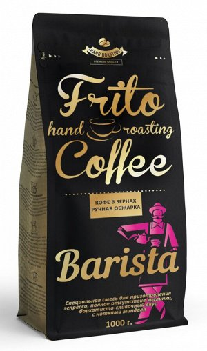 Frito Coffee BARISTA 1кг