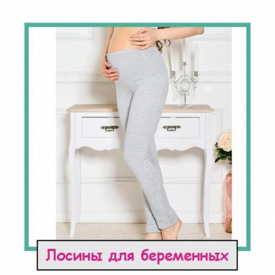 Vi*va ma*ma! Белье для кормящих мам — Брюки для беременных — Одежда для беременных