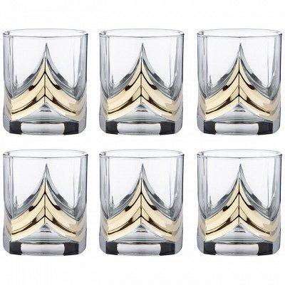 Посуда для напитков! Бокалы, фужеры, стаканы и пр — Стаканы, наборы со стаканами — Бокалы, фужеры, рюмки и стопки
