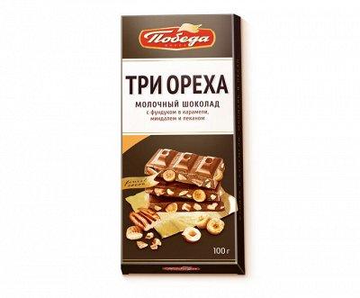 """🍫Сладости для всей семьи. Экспресс-закупка — Шоколад в картонной упаковке """"ПОБЕДА"""""""
