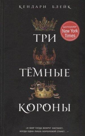 Блейк К. Три темные короны (#1)