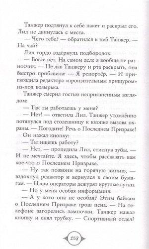 Грин С. Поткин и Штуббс. Дело о Последнем Призраке