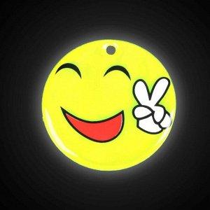 Светоотражающий элемент «Смайлик-мир», d = 5 см, цвет жёлтый