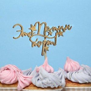 "Топпер ""Это Папин торт!"" на подвесе, золотой Дарим Красиво"