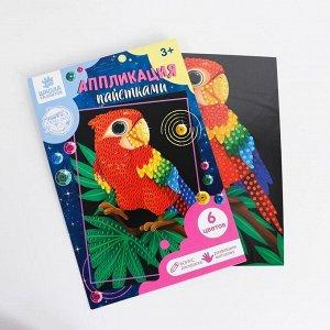 Аппликация пайетками «Попугай на ветке» + 6 цветов пайеток по 7 грамм