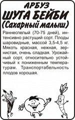 Арбуз Сахарный Малыш (Шуга Бейби)/Сем Алт/бп 0,5 гр.