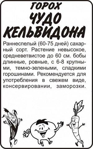 Горох Кельведонское Чудо/Сем Алт/бп 10 гр.