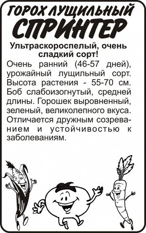 Горох Спринтер/Сем Алт/бп 10 гр.