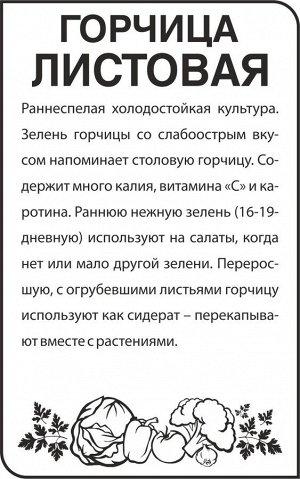 Зелень Горчица Листовая/Сем Алт/бп 0,5 гр.