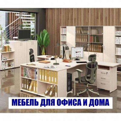 Матрасы🚀🚚😍 — Мебель для офиса и дома — Столы и тумбы