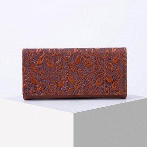 Кошелёк женский, 3 отдела на магните, 2 отдела на фермуаре, цвет коричневый 6491259