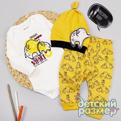 Одеваем детвору - детская одежда — Подарочные комплекты — Комплекты