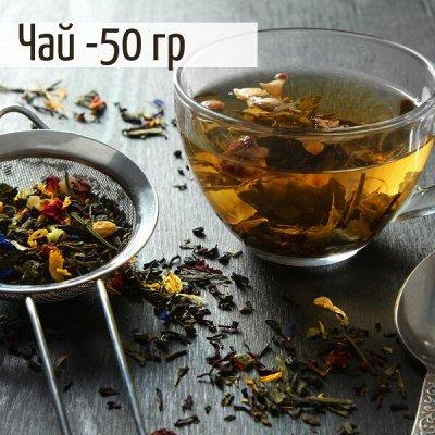 Kafema. Кофе в зернах, молотый и натуральный без кофеина ☕ — Чай Teejur черный, зеленый, травяной и с добавками. 50гр
