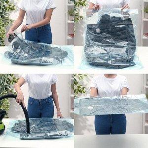 3782369_Вакуумный пакет для хранения одежды «Морской бриз», 60?80 см, ароматизированный