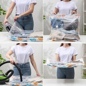 5539133_Вакуумный пакет для хранения вещей «Листопад», 60?80 см